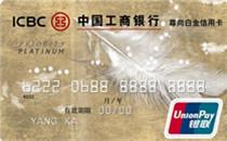 尊尚白金信用卡