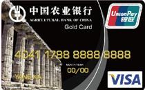 农行环球商旅信用卡