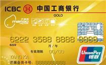 工行牡丹芒果旅行信用卡