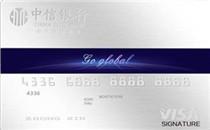 中信全币通信用卡 白金卡