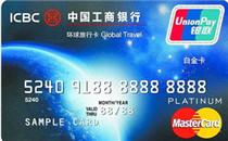 工行环球旅行信用卡普卡