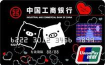工行快乐猪福信用卡