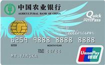 农行悠然白金信用卡