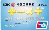工行逸贷信用卡