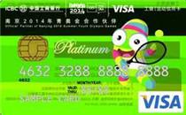 工银爱(I)运动信用卡