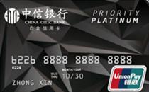 中信银行白金信用卡