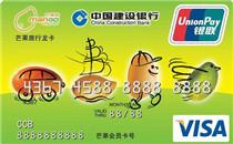 芒果旅行信用卡