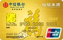 中信裕福联名卡信用卡