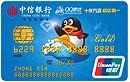 中信银行QQ游戏联名卡