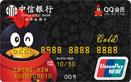中信腾讯QQ卡信用卡