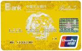 炎黄信用卡