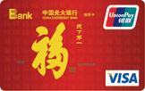 """福""""信用卡"""