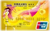 嘉人香水信用卡