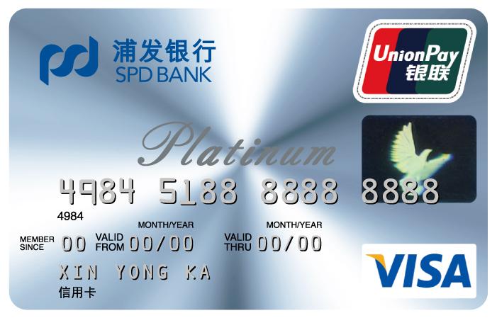 浦发白金信用卡