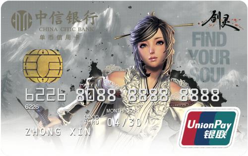 中信剑灵联名信用卡