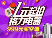 999元抢空调