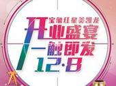 宝象红星12月8日盛大开业