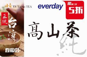 台湾高山茶