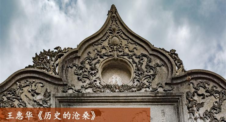 王惠华《历史的沧桑》