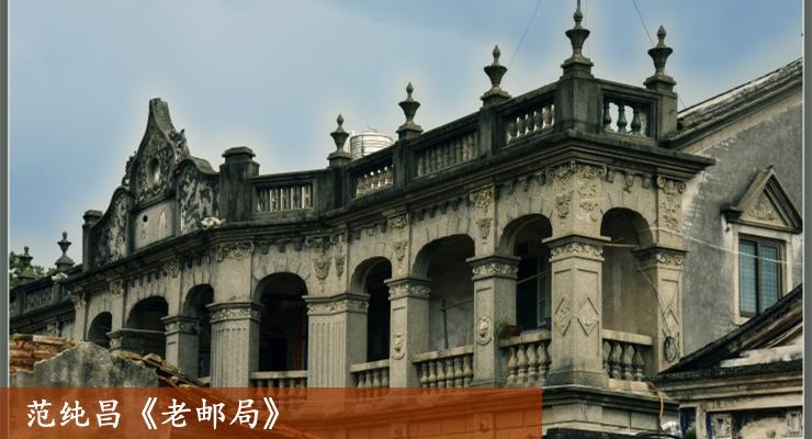 范纯昌《老邮局》
