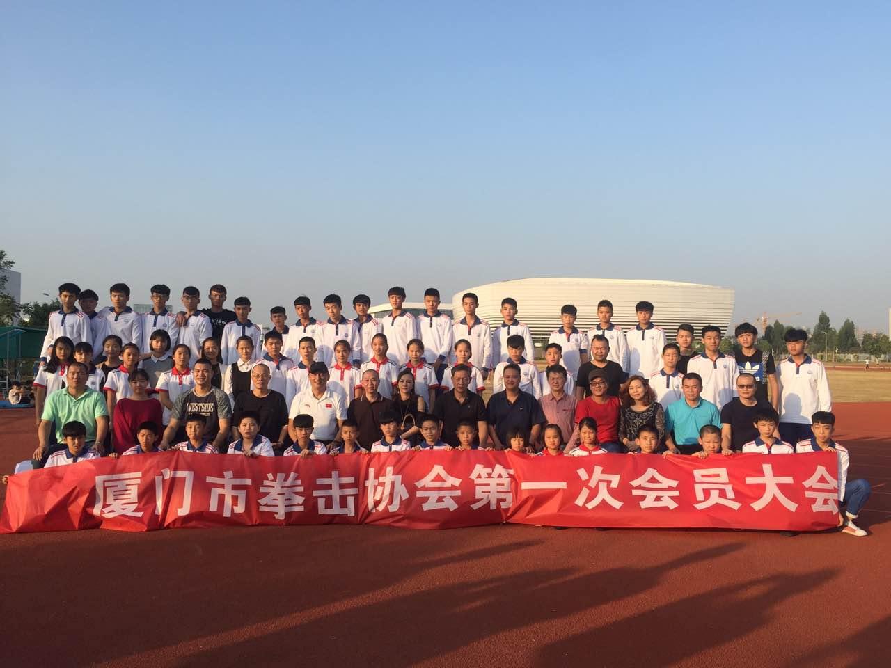 厦门拳击协会正式成立 拳击裁判陈东当选会长