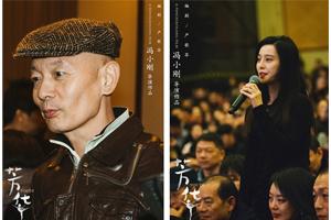 冯小刚《芳华》首映 把半个娱乐圈都弄哭了