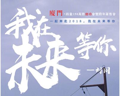 作家刘同将携新书来厦门举办跨年签售会