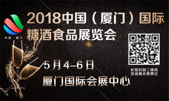 2018厦门糖酒会5月开展