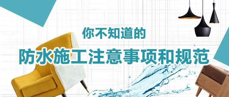 就在本周六,小编邀你线下学习防水施工注意事项!