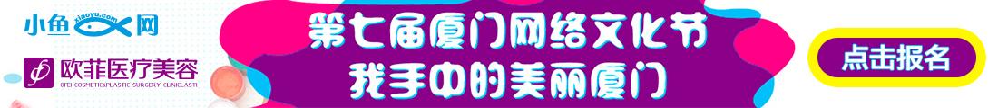 厦门第七届网络文化节!