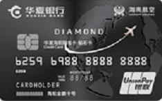华夏海航钻石卡