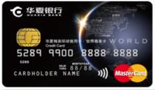 华夏精英环球信用卡