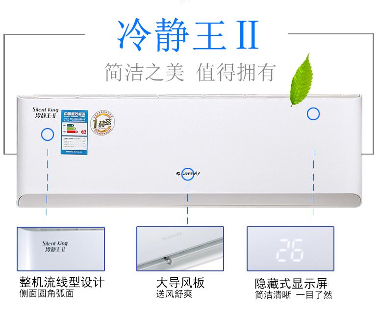 格力(GREE) 双电机节能省电 冷静王2级 壁挂式冷暖空调 KFR-26GW/(26583)FNAa-A2