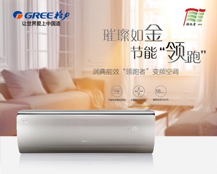 格力(GREE)正1匹、1.5匹 全直流变频 一级能效 冷暖 壁挂式空调 润典 (wifi)