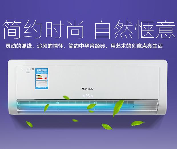 格力(GREE) 定频冷暖 经济惠民 壁挂式空调 Q畅 大1匹KFR-26GW/(26570)Ga-3