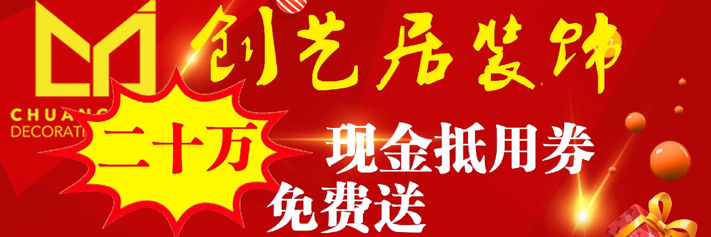 荣耀2019,创艺居夺目盛典