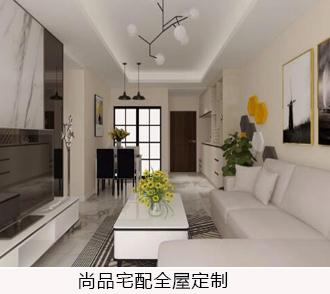 尚品宅配: 小型户更要使用多功能家居