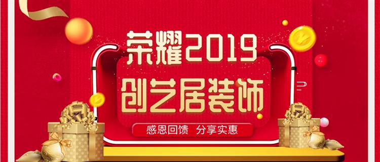 荣耀2019,创艺居感恩回馈盛典多重好礼相送~