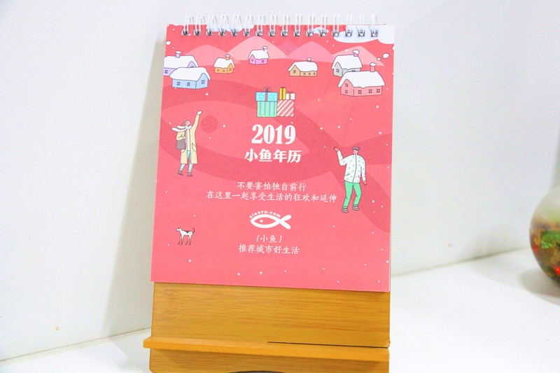 2019小鱼台历