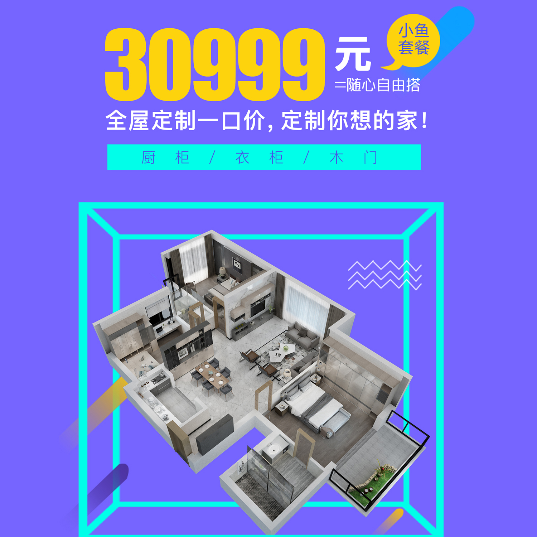 金牌3米厨柜+桔家衣柜26平全屋定制衣柜+桔家木门2樘木门,一体全包,省心套餐