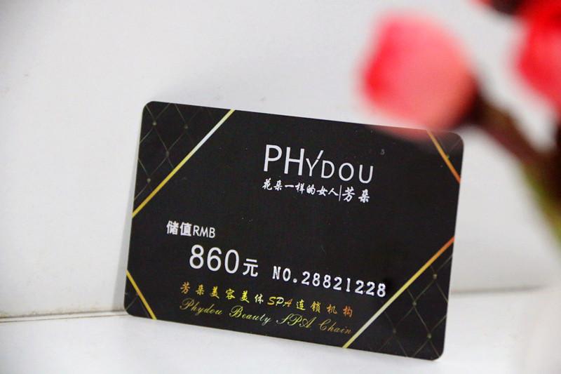 芳多美容卡(含860元)