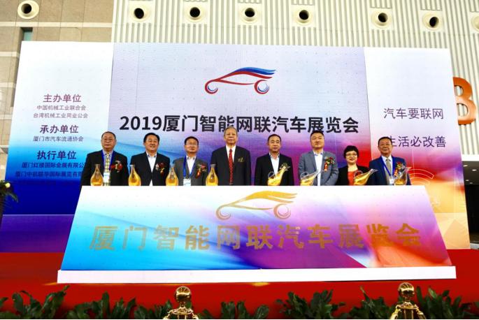 2019厦门智能网联汽车展览会盛大开幕!