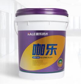 聚合物防水涂料(柔韧型)