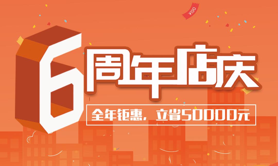 七月装修好福利:易家工社6周年活动钜惠来袭!