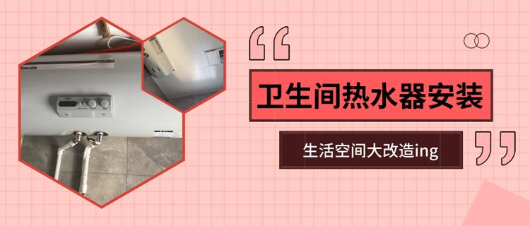 价值5万的免费空间改造大直播:卫生间、吊顶搞定啦~