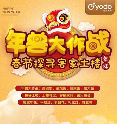 春节主题冬令营,感受传统客家年俗!