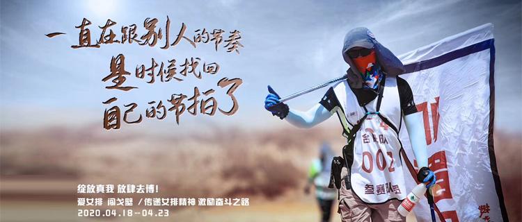 【爱女排·闯戈壁】2020年国际商界精英109km戈壁徒步挑战赛等你一起参与!