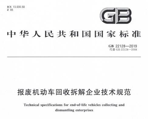 报废机动车回收拆解企业技术规范