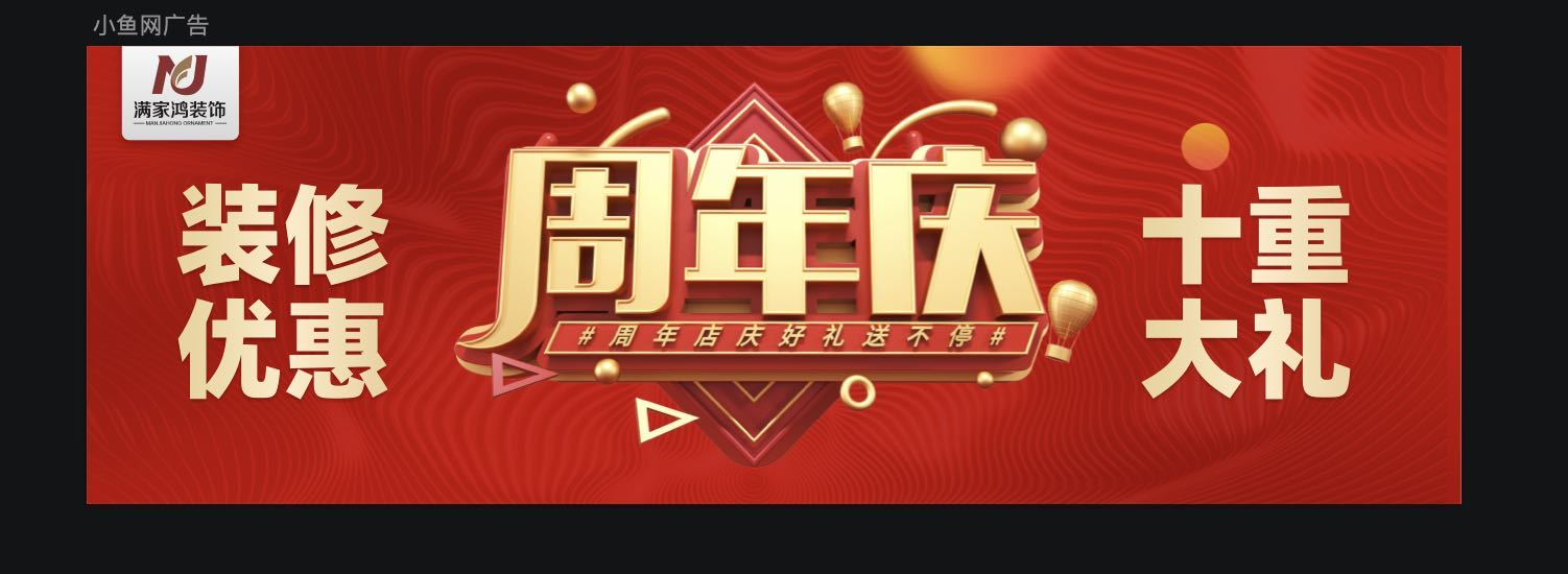 2020.11.18周年庆装修优惠十重大礼正式火热开启