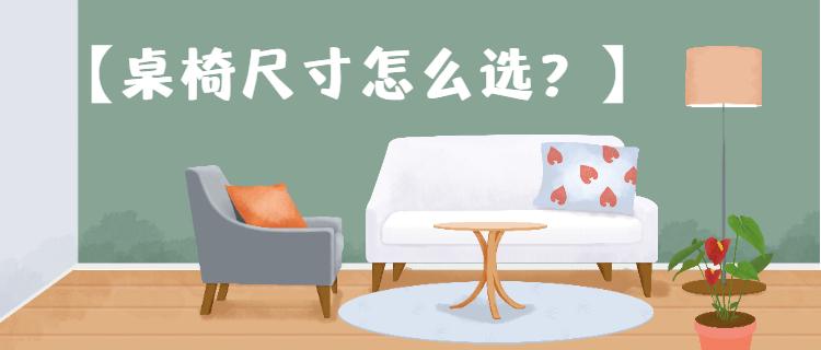 挑选家具,尺寸很重要!